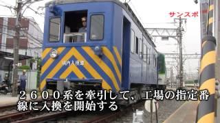 京阪寝屋川車庫の構内入換車 thumbnail