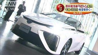 「究極のエコカー」が発売されました。 トヨタ自動車の燃料電池車「MIRA...