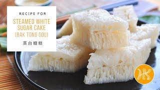 Steamed White Sugar Cake Recipe (Bak Tong Gou) 蒸白糖糕食谱  Huang Kitchen