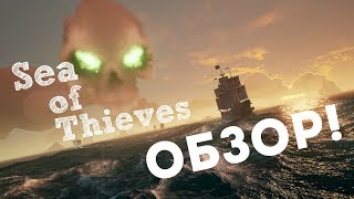 sea of Thieves  Обзор! (ИМХО) ANSY