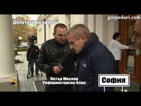 Депутати на кантар