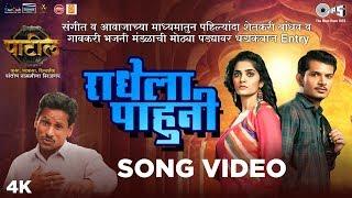 Radhela Pahuni Song Video- Patil | Narendra, SRM Alien, Bhagyashree |Ganpat, Newarwadi |Marathi Song