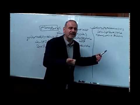 قواعد اللغة العربية أسلوب الأستثناء أ: ماهر الخزرجي | الدرس الثاني والأخير |