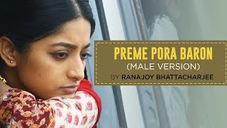 Preme Pora Baron | Male Version | Sweater | Ranajoy Bhattacharjee | Bengali Movie 2019