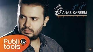 أنس كريم - مشي معي | Anas Kareem - Mashe Ma3i