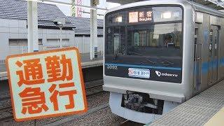 【ダイヤ改正】通勤急行乗ってみた@小田急多摩センター駅→向ヶ丘遊園駅