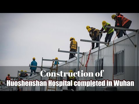 Live: Construction of Huoshenshan Hospital completed in Wuhan武汉火神山医院今日完工
