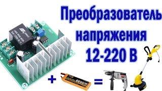 видео Преобразователь 12-220 50 Гц — самый простой!