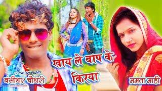 खाय ले बाप के किरिया - Khaa Le Bap Ke Kiriya - Bansidhar Chaudhary & Mamta Mahi - JK Yadav Films