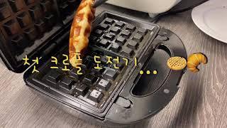 독일초딩의 첫 크로플 도전기 / feat. 와플기계 /…