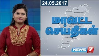 Tamil Nadu Districts News 24-05-2017 – News7 Tamil News