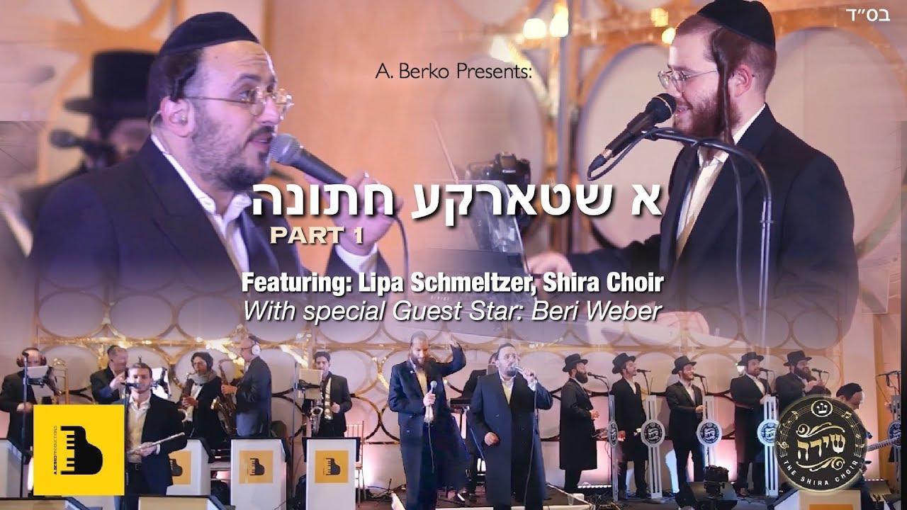 Lipa Schmeltzer and Shira Choir - A Berko Productions |  ליפא שמלצר - מקהלת שירה - א שטארקע חתונה