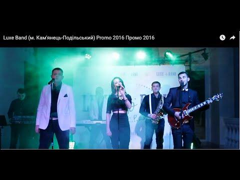 Luxe Band (м. Кам'янець-Подільський) Promo 2016 Промо 2016