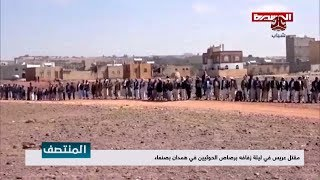 مقتل عريس في ليلة زفافه برصاص الحوثيين في همدان بصنعاء