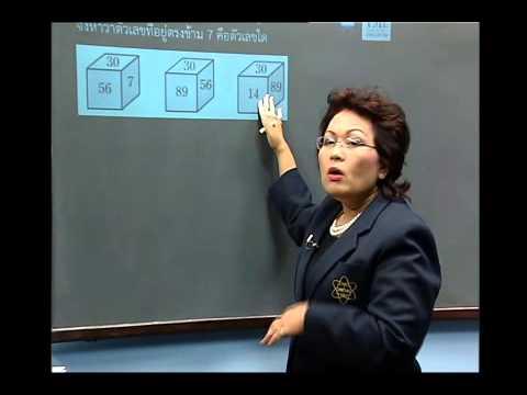 เฉลยข้อสอบ TME คณิตศาสตร์ ปี 2553 ชั้น ป.5 ข้อที่ 11