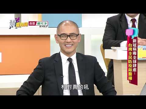 震震有詞#242 完整版 - 新冠病毒全球肆虐!台灣全民防疫敲警鐘!