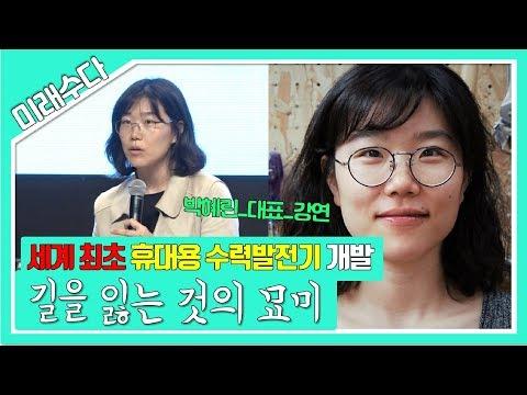 길을 잃는 것의 묘미 - 박혜린님 강연 Full Ver [미래수다1-2]