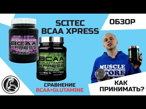 Обзор Scitec BCAA Xpress Как принимать? Новая версия BCAA Xpress + Glutamine?