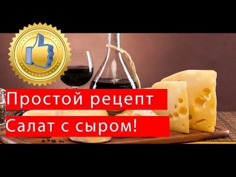 Вкусный рецепт! Салат классический. (пошаговый рецепт с фото)