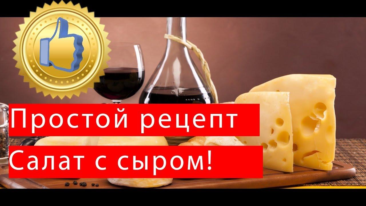 Как Приготовить Салат с Сыром. Классический Рецепт|салаты быстро и вкусно рецепты с фото