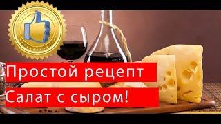 Как приготовить салат с сыром. Классический рецепт