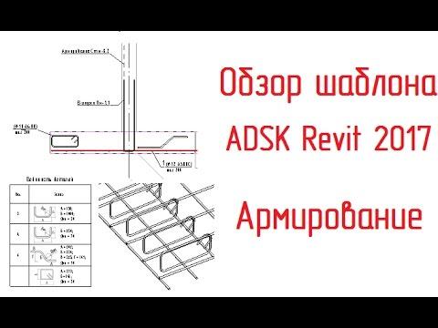 Shablon Adsk Revit 2017 05 Armirovanie Youtube