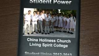 Publication Date: 2012-09-06 | Video Title: 2012-2013 中華聖潔會靈風中學學生會候選內閣 Stu