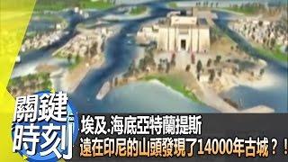 埃及.海底亞特蘭提斯 當遠在印尼的山頭發現了14000年古城?!2013年第1564集-2300 關鍵時刻