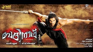 Badrinath malayalam full movie