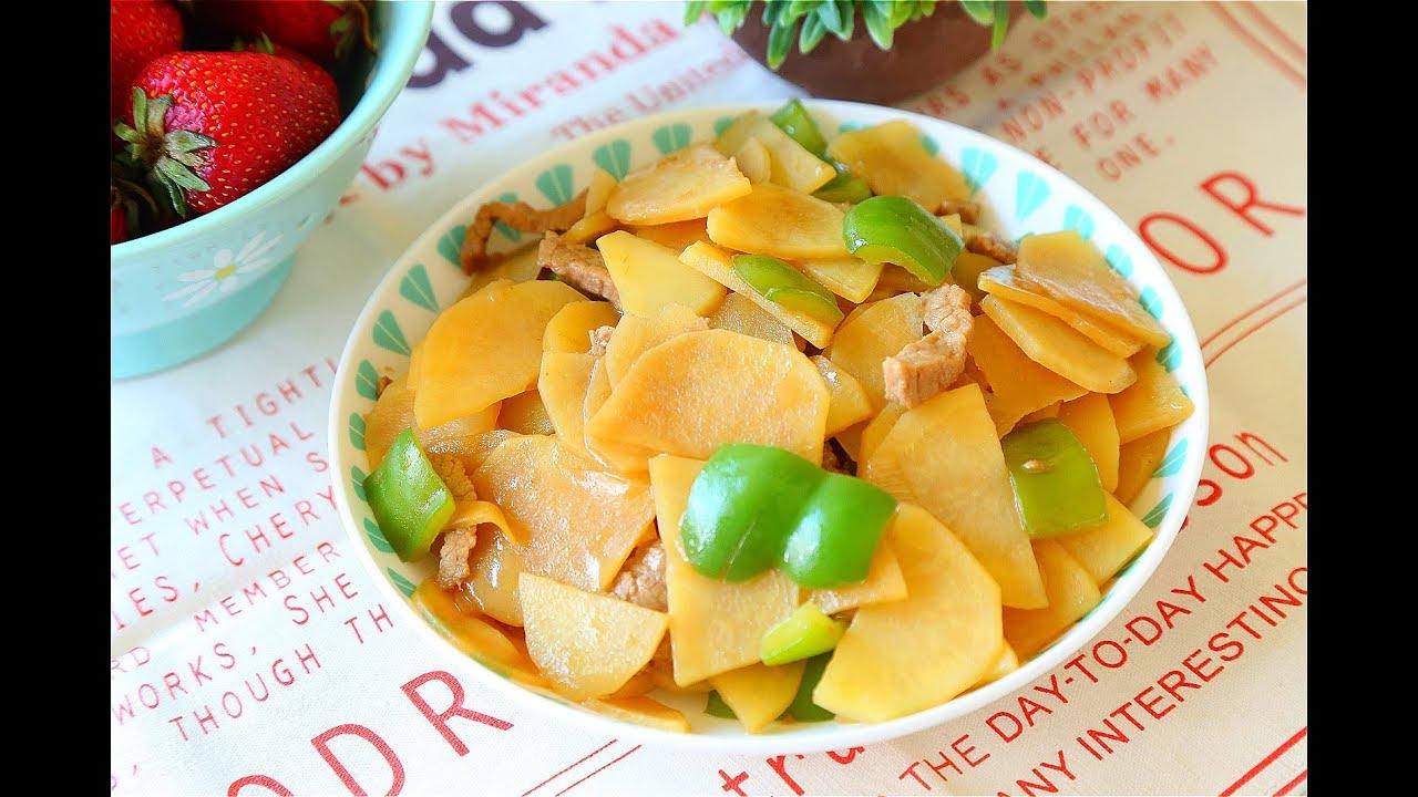 經典家常菜。好吃的土豆片炒肉。要多加一個步驟才好吃! - YouTube