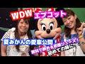 【WDW】ディズニー ワールド Disney world Epcot エプコット編 パート1