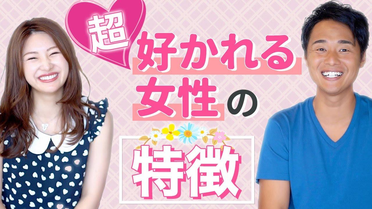 【恋愛】超愛される女性の特徴5選♡
