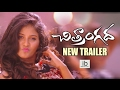Chitrangada new trailer - idlebrain.com