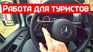 Работа водителем в США - Выдали новый Mercedes
