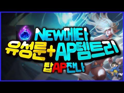 탑잔나가 유성룬+AP템트리로 탑솔킬에 팀을 캐리한다! (탑AP잔나/Top AP Janna) [메도우이헌터] LOL