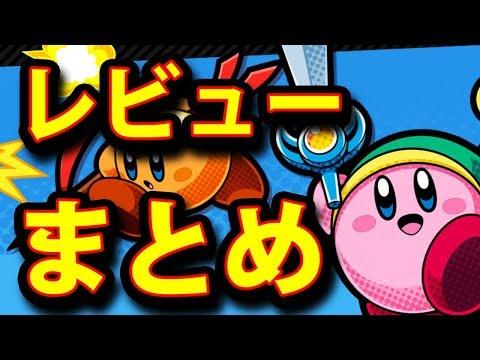 【カービィ バトルデラックス】3DS レビュー まとめ解説 おもしろすぎる #1