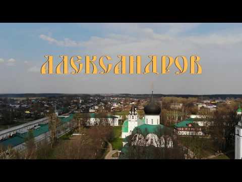 Экскурсия в Александров.  История и достопримечательности Александрова