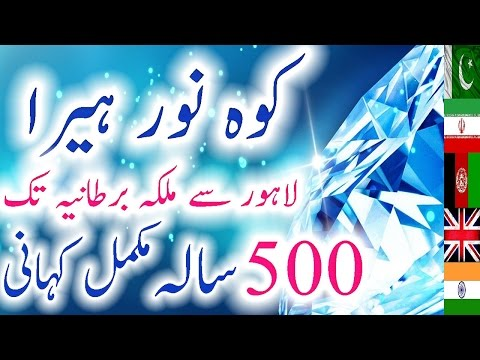 Koh e Noor Diamond History Urdu Hindi Kohinoor Hira Story Kahani