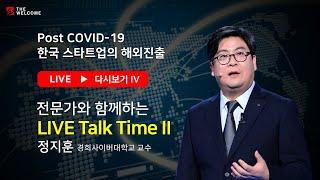 [3회] Post COVID-19, 한국 스타트업의 해…
