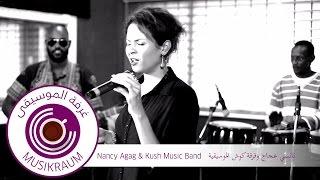 "KHARTHOUM/MUSIKRAUM: Nancy Agag & Kush Music Band ""Ahibak"" نانسي عجاج وفرقة كوش الموسيقية"