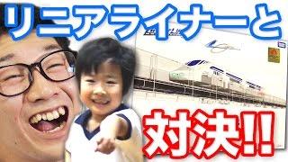 リニアライナーVSがっちゃん・よっち!! thumbnail
