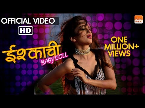 Ishqachi BabyDoll | इश्काची बेबीडॉल | Full Song | Manasi Naik | Swaroop Bhalwankar | Sangeet Marathi