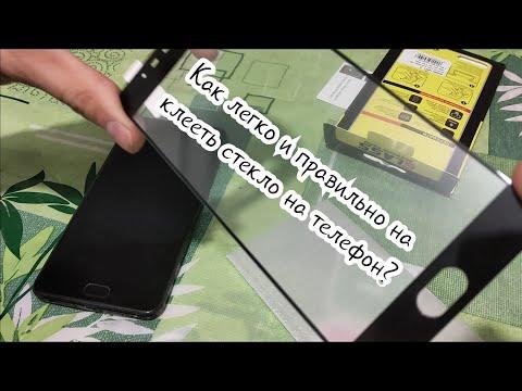 Как легко наклеить защитное стекло. Meizu M6 Note