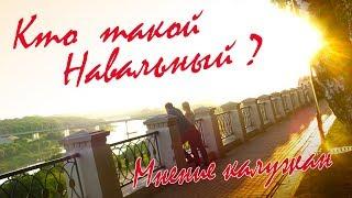 Кто такой Навальный ? Социологический опрос калужан