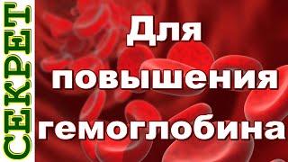 видео Как повысить гемоглобин народными средствами