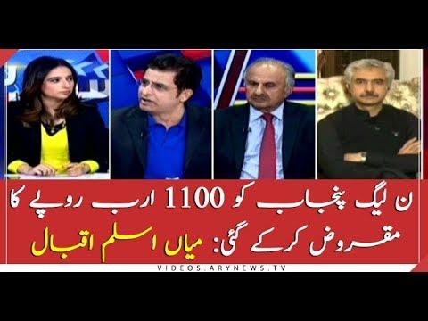 PML-N burdened Punjab with Rs1,100 bn - Mian Aslam Iqbal