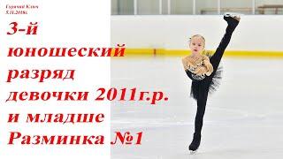 #фигурноекатание #новости #ГорячийКлюч 3-й юношеский разряд девочки 2011 и младше. Разминка №1
