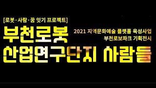 2021  지역문화예술 플랫폼 육성사업 기획전[ 부천로…