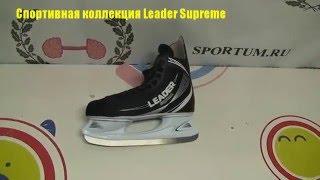 Обзор хоккейных коньков Спортивная коллекция Leader Supreme / Review ice skates