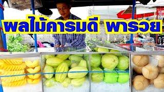 ร้านผลไม้สดรถเข็น พ่อค้าสุดฮา แสนอารมณ์ดี ทำลูกค้าติดตรึม | Thai Street Food